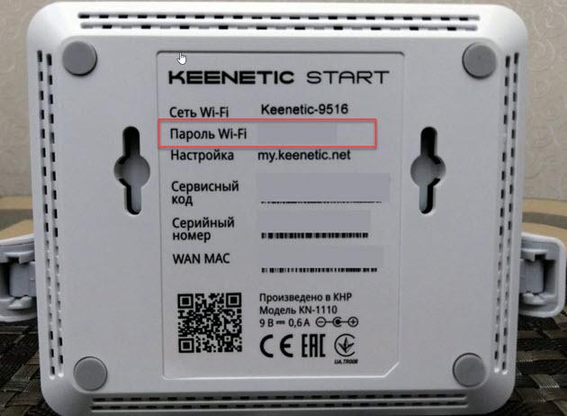 Keenetic пароль wifi на наклейке