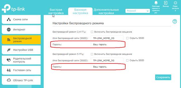 Wifi пароль Tplink