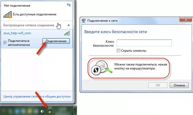 WPS WiFi Windows 7