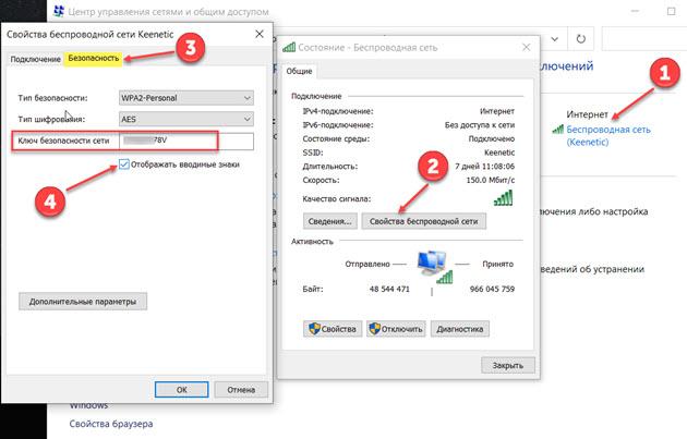 Ключ безопасности сети Windows 10