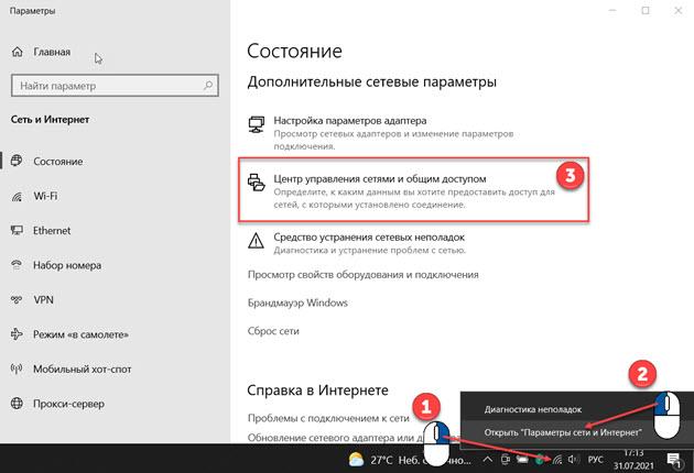 Центр управления сетями Windows 10