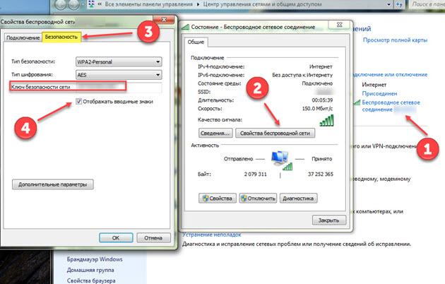 Ключ безопасности сети Windows 7
